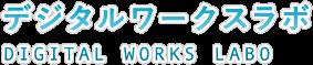 名古屋 栄でデータ復旧のデジタルワークスラボ